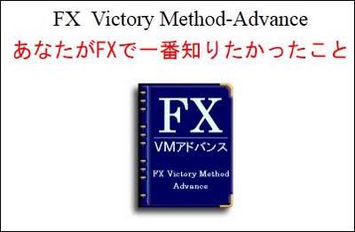 あなたがFXで一番知りたかったこと。先進FXビクトリーメソッド【アドバンス】完全版 佐野裕 口コミ 評判 相場 見方